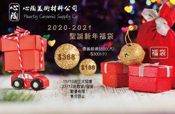心陶2020 - 2021年聖誕新年小福袋 ($188)