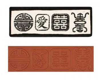Mayco Designer Stamps - ST122 - Chinese Symbol